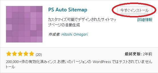plugin 訪問者用サイトマップページを自動生成してくれる ps auto