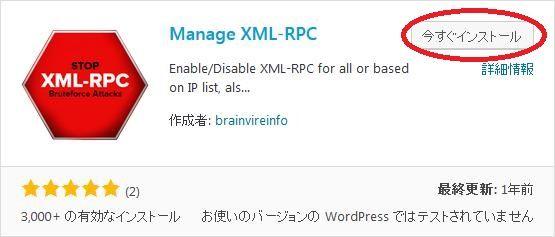 plugin デフォルトで有効になっている xml rpc api を無効にできる