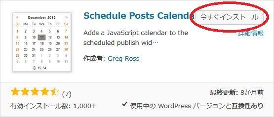 plugin 投稿日を手入力ではなくてカレンダーから選択できる schedule