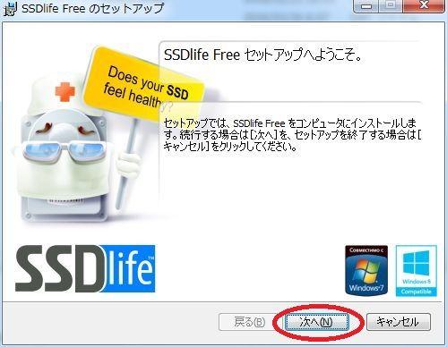 SSDLife Free インストールガイド | インストールガイド